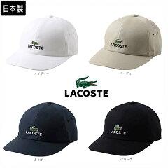 【定形外郵便可】LACOSTE/ラコステ/コットンつば長キャップ/日本製/コットンキャップ/つ…