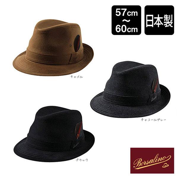 ボルサリーノ カシミヤ中折れハット[カシミヤ100%]Mサイズ〜XLサイズ 日本製 中折れ帽 ローラブルハット 大きいサイズ メンズ 男性 紳士 お父さん 父の日 高級 ギフト プレゼント 秋冬 B1174 BORSALINO 帽子 ランキング第1位:帽子店 Sun's Market