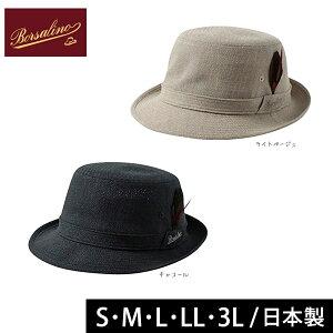 送料無料/ポイント10倍/日本製/国産/正規品/大きいサイズの帽子/ビッグサイズ/ラージサイズ/Lサ...