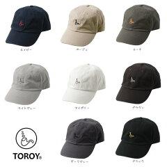 【定形外郵便可】TOROY/トロイ/ワンウォッシュコットンキャップ/つば長キャップ/つば広帽子…