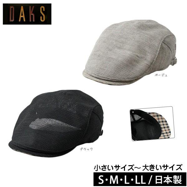 DAKSメッシュハンチングS〜LLサイズ日本製サイドフリーオールメッシュサマーハンチングサマーニットリネトロンミックス大きいサイ