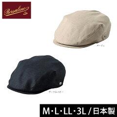 送料無料/ボルサリーノ/リネンハンチング/Mサイズ?3Lサイズ/大きいサイズ/日本製/麻100…