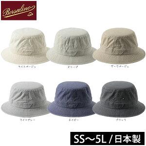 BORSALINO 小さいサイズ 大きいサイズ SSサイズ〜5Lサイズ コットン サファリハット 日本製 紫外線対策 UV対策 コットンハット 折りたたみ メンズ 男性 紳士 お父さん 父の日 ボルサリーノ BR657・BS454 春夏秋 帽子 送料無料 楽天ランキング第1位 セール