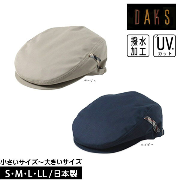 DAKSコートクロスハンチング UVカット Sサイズ〜LLサイズ日本製サイドフリー撥水防汚ハンチング紫外線対策UV加工UVケア日