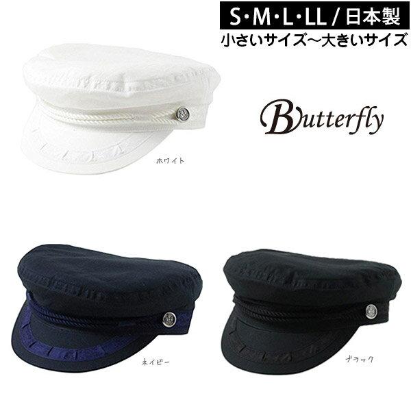 Butterfly飾り付きコットンマリンキャップS〜LLサイズ日本製薄手マリンハットフィッシャーマンズキャップフィッシャーマンキ