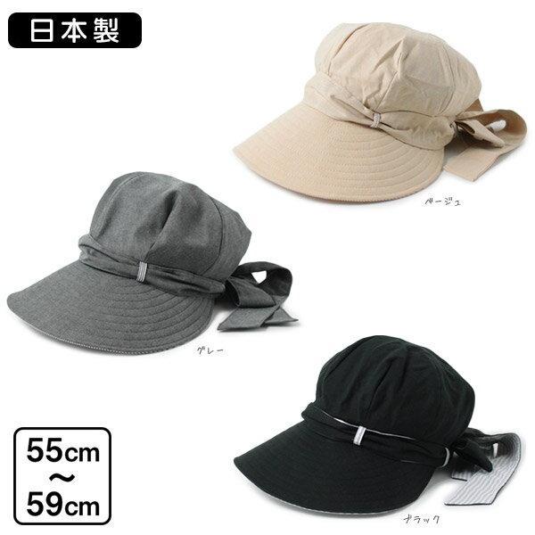 リボン付きつば広キャスケットSサイズ〜Lサイズ日本製ジョッキーキャップつば広ハットつば広帽子つば長キャップサンバイザー紫外線対策