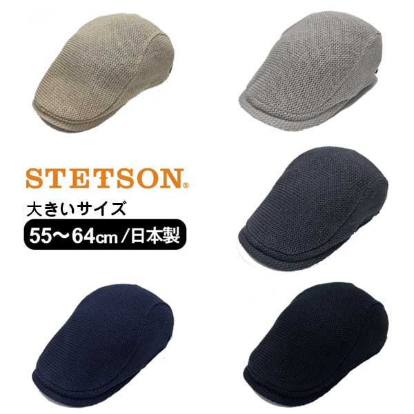 STETSONS〜5Lサイズオールメッシュハンチング日本製綿麻大きいサイズ小さいサイズサマーニットニットハンチングメッシュハンチ