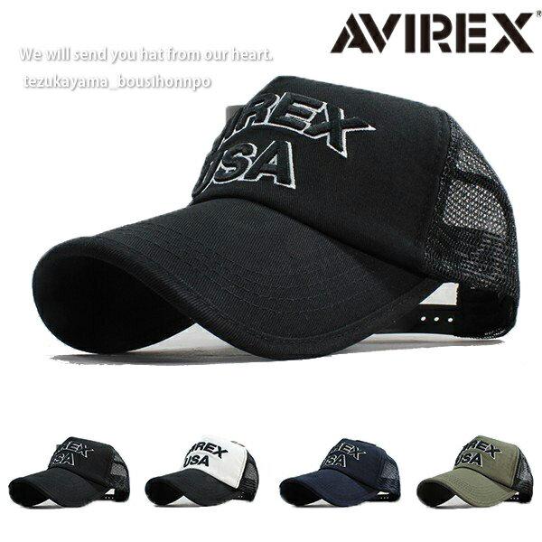 AVIREX アヴィレックス アビレックス キャップ 帽子 メッシュキャップ メンズ USA 人気 トレンド