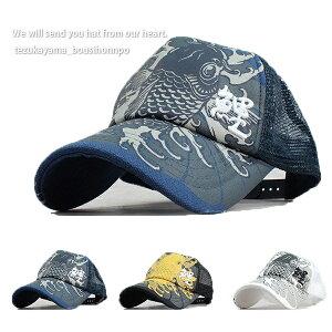 メッシュキャップ メンズ レディース 帽子 キャップ メンズ アメカジ 和柄 鯉 春夏 人気 トレンド おしゃれ かっこいい 父の日 贈り物 プレゼント メンズ