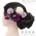髪飾り 成人式 振袖 袴 2点セット 紫 白 大人 浴衣 か...