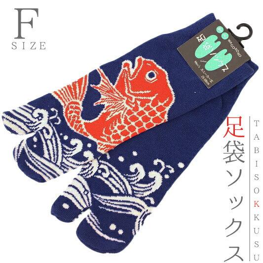 足袋ソックスメンズ男性25〜28cmフリーサイズスニーカー丈くるぶし丈大漁足袋靴下和柄新品未使用品No.10-0039