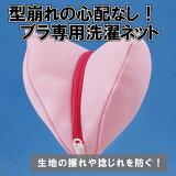 ハート型 ブラ専用ネット ※1個までゆうパケット¥250で配送可能です ho-00268-057273