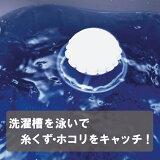 クリーニングボール (糸くず取り) ※4個までゆうパケット¥250で配送可能です ho-00268-057300