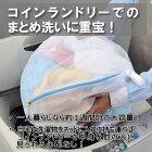 まとめ洗い洗濯ネット※送料¥200(2個まで)