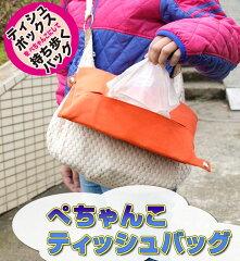 【メール便対応】ぺちゃんこティッシュバッグ