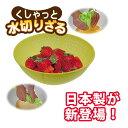 弁慶 18-8 荒目 F型(野菜用)ざる 30cm 【品番:HF-6-A】