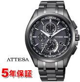 アテッサ シチズン エコドライブ ソーラー 腕時計 ATTESA CITIZEN AT8044-56E
