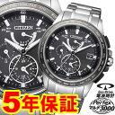 アテッサ シチズン エコドライブ ソーラー 腕時計 ATTESA CITIZEN AT9024-58E 【あす楽対応】