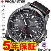 シチズン プロマスター メンズ エコドライブ ソーラー PROMASTER BJ7076-00E BJ707600E 腕時計