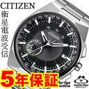 アテッサ シチズン エコドライブ ソーラー 腕時計 ATTESA CITIZEN CC2006-53E