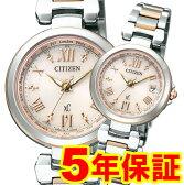 クロスシー シチズン エコドライブ ソーラー 腕時計 XC CITIZEN EC1034-59W ハッピーフライト 電波時計 レディース