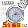 シチズン エクシード エコドライブ 電波時計 ソーラー電波 スーパーチタニウム CITIZEN EXCEED ES8100-62w 腕時計 ES810062w 送料無料 ギフトラッピング無料 プレゼント