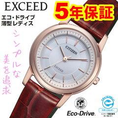 【ポイント最大19倍!! + 3年保証】 シチズン エクシード レディース腕時計 EX2072-08A【ポイン...