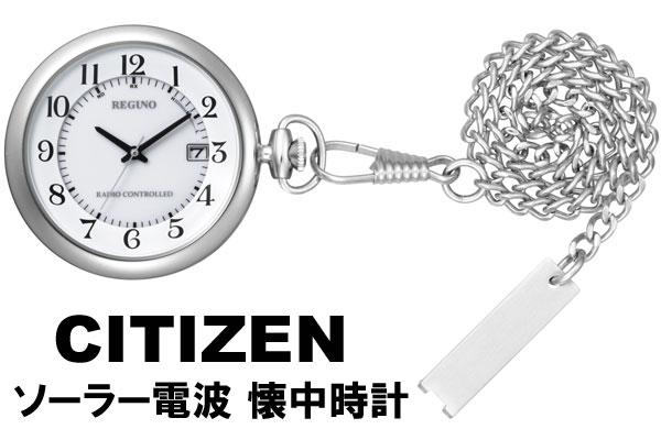 懐中時計CITIZENシチズンREGUNOレグノソーラーKL7-914-11
