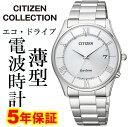 ソーラー電波時計 シチズン エコドライブ 薄型 スリム 腕時計 メンズ AS1060-54A CITIZEN