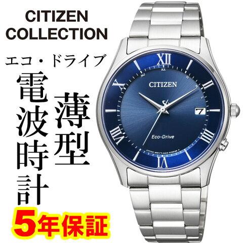 3c655e6d4f クーポン利用で最大2000円off ソーラー電波時計 シチズン エコドライブ 薄型 スリム 腕時計 メンズ AS1060-54L CITIZEN