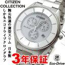 シチズン エコドライブ ソーラー 腕時計 CITIZEN AT2360-59A 【あす楽対応】