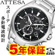 アテッサ シチズン エコドライブ ソーラー 腕時計 ATTESA CITIZEN AT3050-51E
