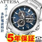 4月中旬入荷予定 アテッサ シチズン エコドライブ ソーラー 腕時計 ATTESA CITIZEN AT3050-51L