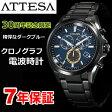 【あす楽対応】 限定品 アテッサ 30周年記念限定モデル シチズン エコドライブ ソーラー 電波時計 腕時計 ATTESA CITIZEN AT3055-57L