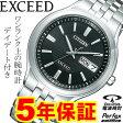 シチズン エクシード エコドライブ 電波時計 ソーラー電波 スーパーチタニウム CITIZEN EXCEED AT6000-52E 腕時計 AT600052E 送料無料 ギフトラッピング無料 プレゼント