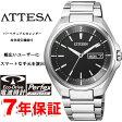 アテッサ シチズン エコドライブ 電波時計 ソーラー ATTESA CITIZEN AT6050-54E