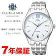 シチズン 機械式時計 クラブ・ラ・メール 送料無料 BJ6-011-11 CITIZEN CLUB LA MER