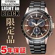シチズン ライトインブラック シチズンコレクション 限定品 CITIZEN COLLECTION LIGHT IN BLACK 限定モデル 替えバンド付き エコドライブ ソーラー クロノグラフ 腕時計 CITIZEN BL5496-53E