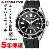シチズン プロマスター ISO JIS 潜水用防水性能200m メンズ エコドライブ ソーラー ダイバーウォッチ PROMASTER BN0190-15E BN019015EL ブラック 腕時計