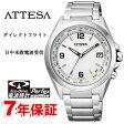 アテッサ シチズン エコドライブ 電波時計 ソーラー ダイレクトフライト ワールドタイム ATTESA CITIZEN CB1070-56B