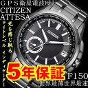 アテッサ シチズン エコドライブ ソーラー 腕時計 ATTESA CITIZEN CC3015-57E