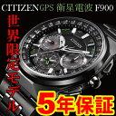 アテッサ シチズン エコドライブ ソーラー 腕時計 ATTESA CITIZEN CC9004-51E