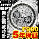 アテッサ シチズン エコドライブ ソーラー 腕時計 ATTESA CITIZEN CC9010-66A