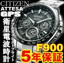 アテッサ シチズン エコドライブ ソーラー 腕時計 ATTESA CITIZEN CC9015-54E