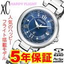 クロスシー シチズン エコドライブ ソーラー 腕時計 XC CITIZEN EC1030-50L ハッピーフライト 電波時計 レディース 【あす楽対応】
