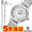 シチズン キー エコドライブ ソーラー CITIZEN Kii レディース EG2990-56A 腕時計 EG299056A 送料無料 ギフトラッピング無料 プレゼント
