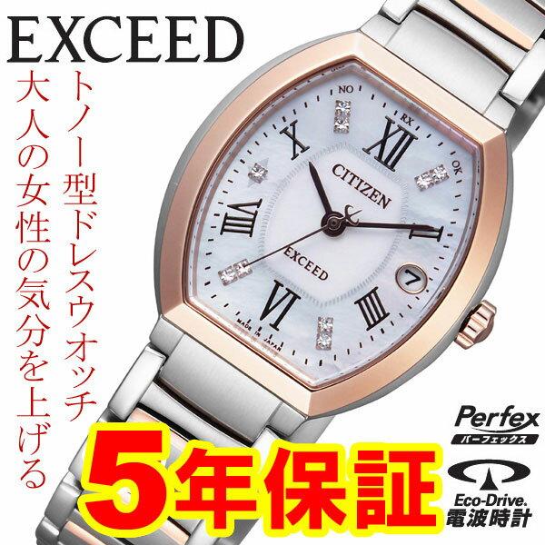 シチズン エクシード エコドライブ 電波時計 ソーラー電波 スーパーチタニウム CITIZEN EXCEED ES8144-67W 腕時計 ES814467Wギフトラッピング無料 プレゼント:腕時計のセレクトショップ HATTEN