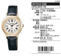EC1142-05B
