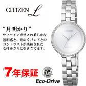 光をまとう時計 CITIZEN L Ambiluna シチズン エル アンビリュナ 月明かりミニマルシリーズ エコドライブ エコ・ドライブ レディース EW5501-54A EW550154A