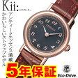 シチズン キー エコドライブ ソーラー CITIZEN Kii レディース EX1402-01E 腕時計 EX140201E 送料無料 ギフトラッピング無料 プレゼント